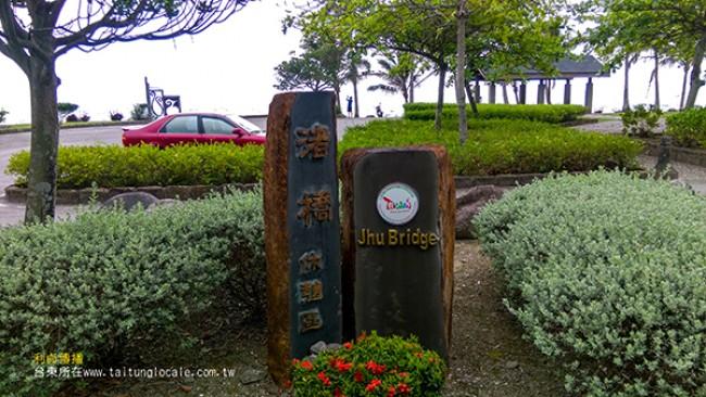渚橋休憩區